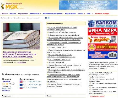 Мелитопольский католог сайтов студия веб-дизайна курсы создание сайтов